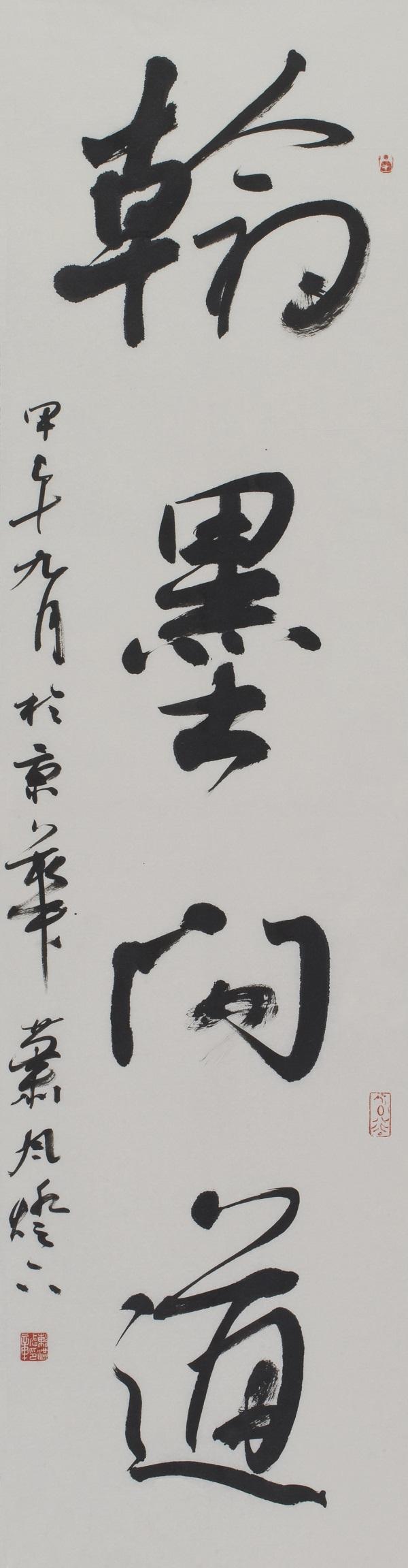 2 陈洪武,中国书法家协会党组书记、副主席.jpg