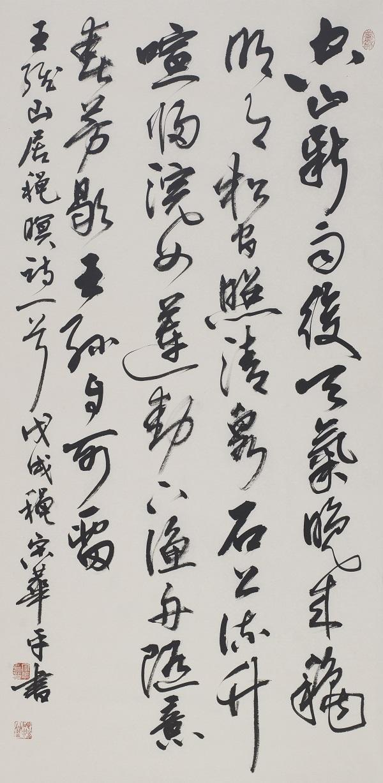 3 宋华平 中国书法家协会副主席.jpg